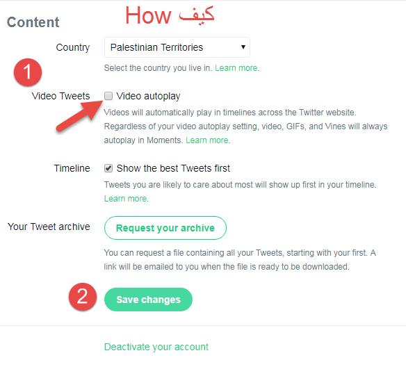 شرح كيفية تفعيل التشغيل التلقائي للفيديوهات على تويتر Twitter