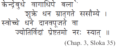 Astrologer's Planet Mercury-Sloka 35