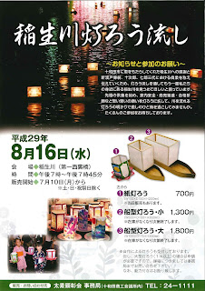 Inaoi River Lantern Floating 2017 flyer front 平成29年稲生川灯ろう流し チラシ表 Inaoigawa Tourou Nagashi Towada City 十和田市