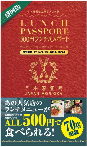 ランチパスポート盛岡500円ランチ