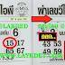 มาแล้ว...เลขเด็ดงวดนี้ 2ตัวตรงๆ หวยซอง ผ่าเลขวีไอพี งวดวันที่ 1/11/61