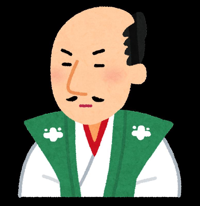 織田信長の似顔絵イラスト かわいいフリー素材集 いらすとや