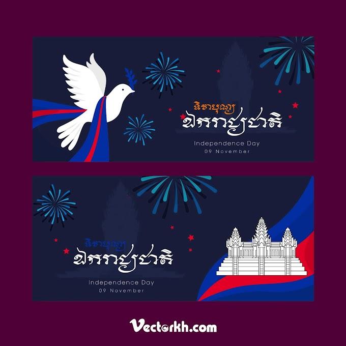 Cambodia Independence day free vector 2019 15 (Ek Reach Cheat 9 November)
