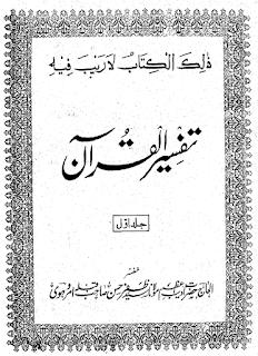 تفسیرالقرآن تالیف مولانا سید ظفر حسن امروہوی