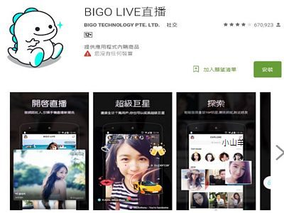 BIGO LIVE直播