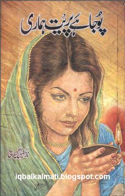 Pooja Hai Pret Hamari by Naz Kafeel Gilani Urdu Novel