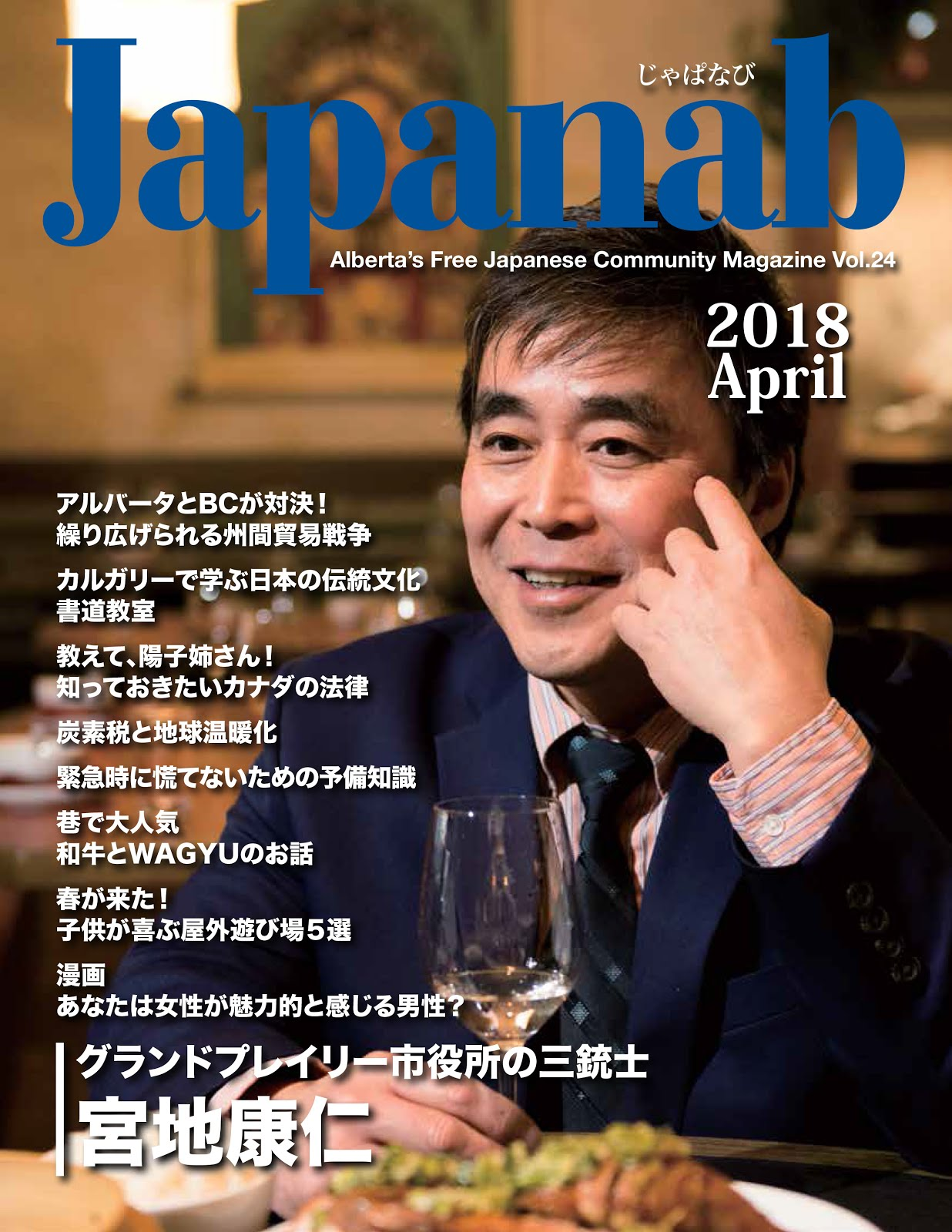 Japanab Vol. 24 - 2018 April