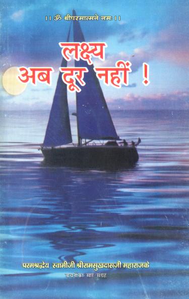 hindu, swami ramsukhdas ji, swami ramsukhdas ji maharaj bhajan, swami ramsukhdas quotes, swami ramsukhdasji books pdf