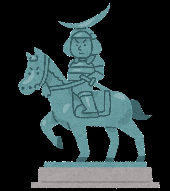 伊達政宗の騎馬像のイラスト | かわいいフリー素材集 いらすとや