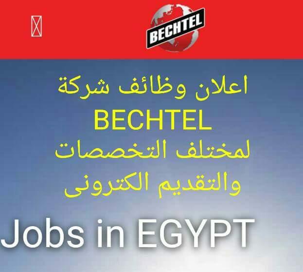 """تقدم الان لوظائف """" شركة BICHTEL """" لمختلف التخصصات والتقديم على الانترنت"""