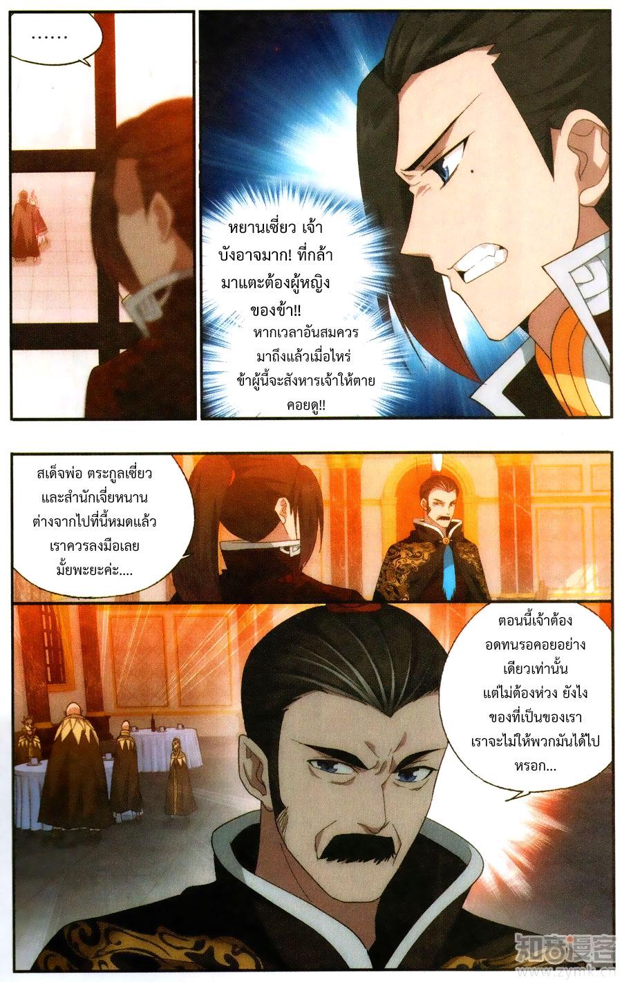 อ่านการ์ตูน Doupo Cangqiong 197 ภาพที่ 7