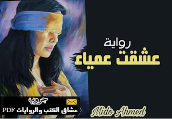 تحميل رواية عشقت عمياء كاملة pdf - آية المهدي