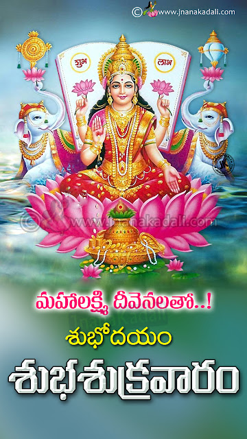 goddess lakshmi deavi wallpapers, lakshmi deavi blessings in Telugu, goddess lakshmi Mantra in Telugu