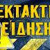Έσκασε ΒΟΜΒΑ:ΤΕΛΟΣ στα ΑΝΑΔΡΟΜΙΚΑ για δημοσίους υπαλλήλους και συνταξιούχους....( ; )...Σήμα κινδύνου για πιθανό δημοσιονομικό εκτροχιασμό από τις δικαστικές αποφάσεις για επιστροφή αναδρομικών εκπέμπει το Γραφείο Προϋπολογισμού της Βουλής....!!