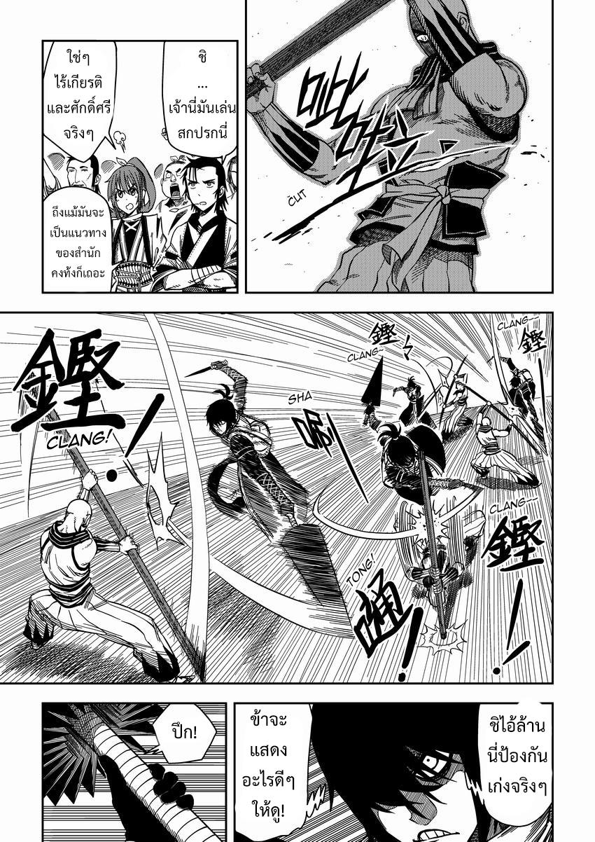 อ่านการ์ตูน Violent Path Martial Arts School 4 ภาพที่ 4