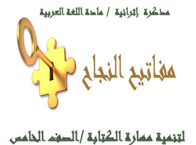 مذكرة اثرائية لامتحان الكتابة في اللغة العربية للصف الخامس