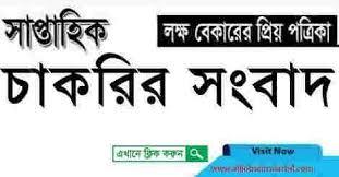 চাকরির সংবাদ সাপ্তাহিক চাকরির খবর ৩ এপ্রিল ২০২০ - Chakrir Songbad Weekly Jobs Newspaper 3 April 2020