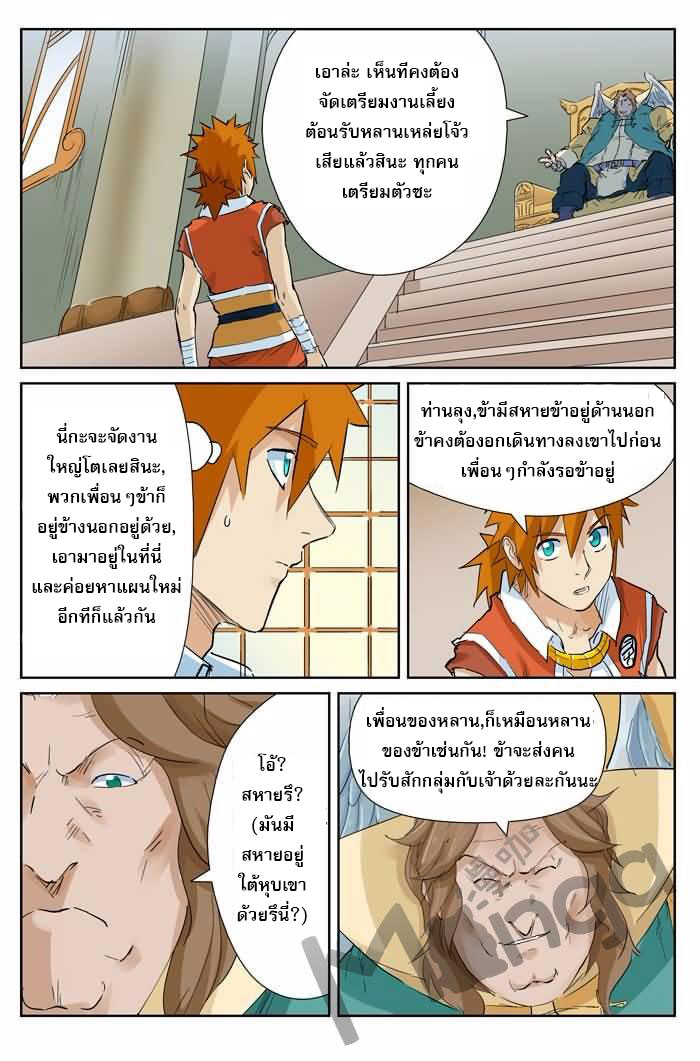 Tales of Demons and Gods ตอนที่ 154 หน้า 8