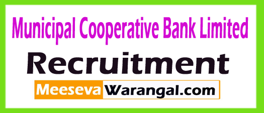 Municipal Cooperative Bank Limited MCBL Recruitment