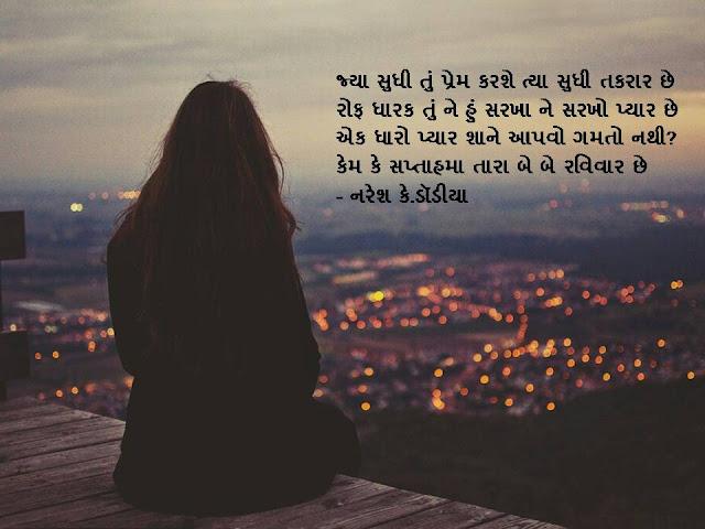 ज्या सुधी तुं प्रेम करशे त्या सुधी तकरार छे Gujarati Muktak By Naresh K. Dodia