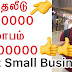 Coriander Leaves Business | Small Business Idea Tamil | Business Tips Tamil | The Money 4 U