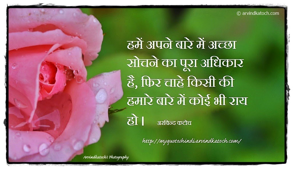 Opinion, Positive, think, Arvind Katoch, Hindi, Thought, Quote