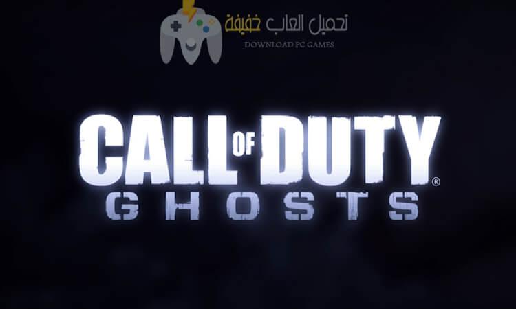 تحميل لعبة Call Of Duty Ghosts مضغوطة بحجم صغير للكمبيوتر