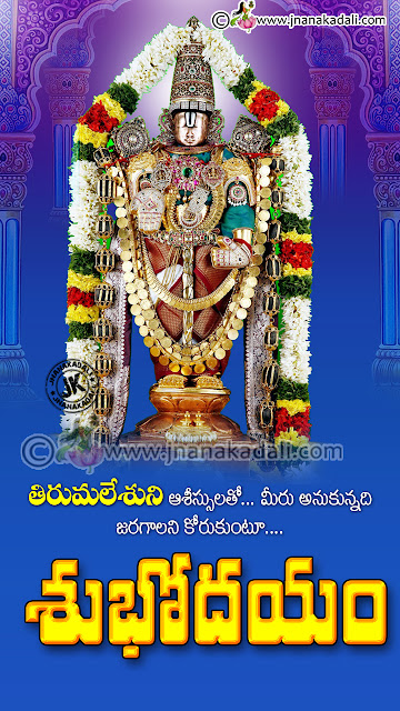 vishnu hd wallpapers, good morning bhakti quotes in telugu, lord balaji stotram in telugu