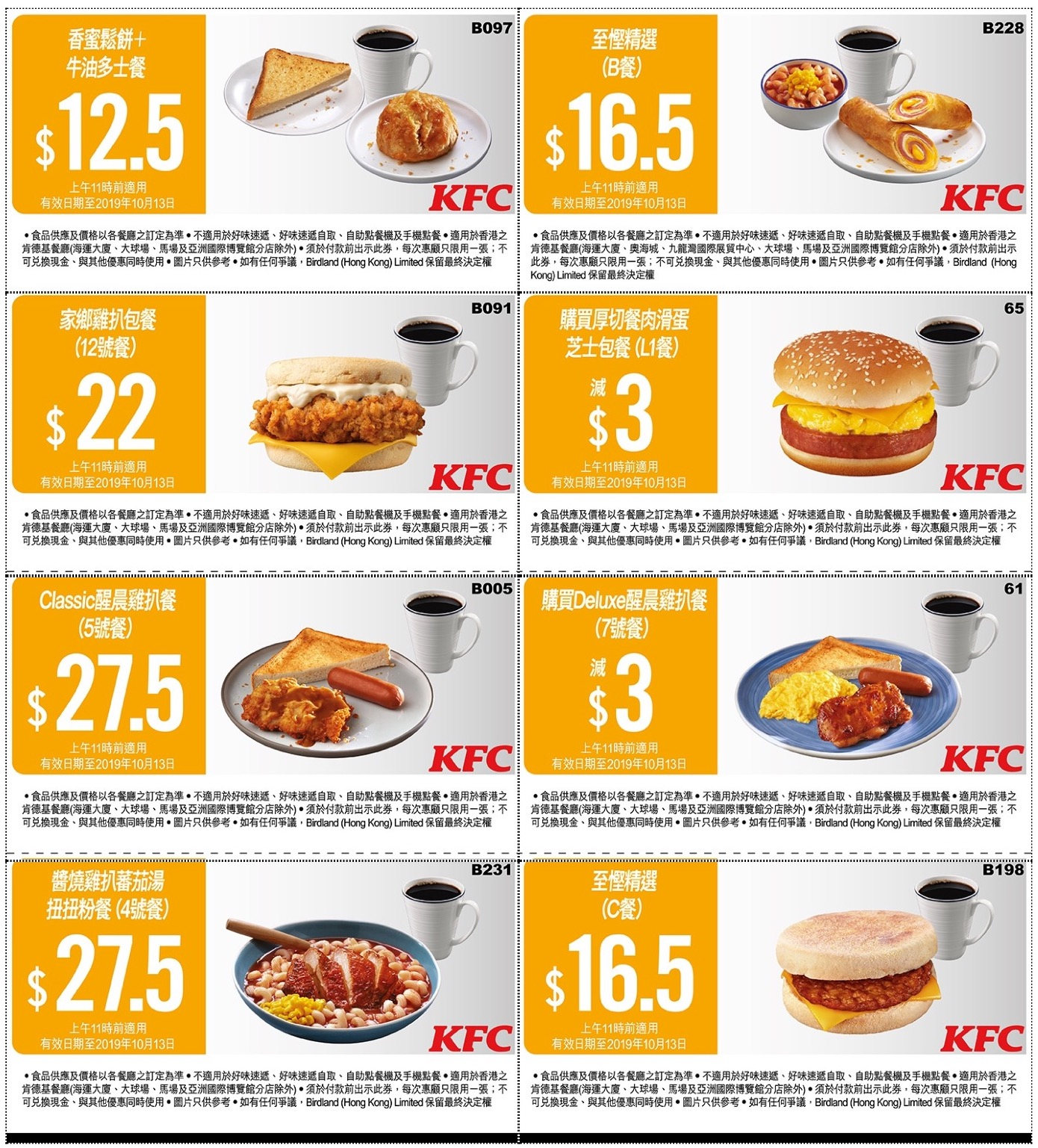 KFC:最新 慳錢優惠券(至13/10) ( Jetso Club 著數俱樂部 )