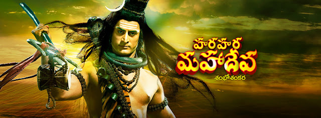 Hara Hara Mahadeva tv serial