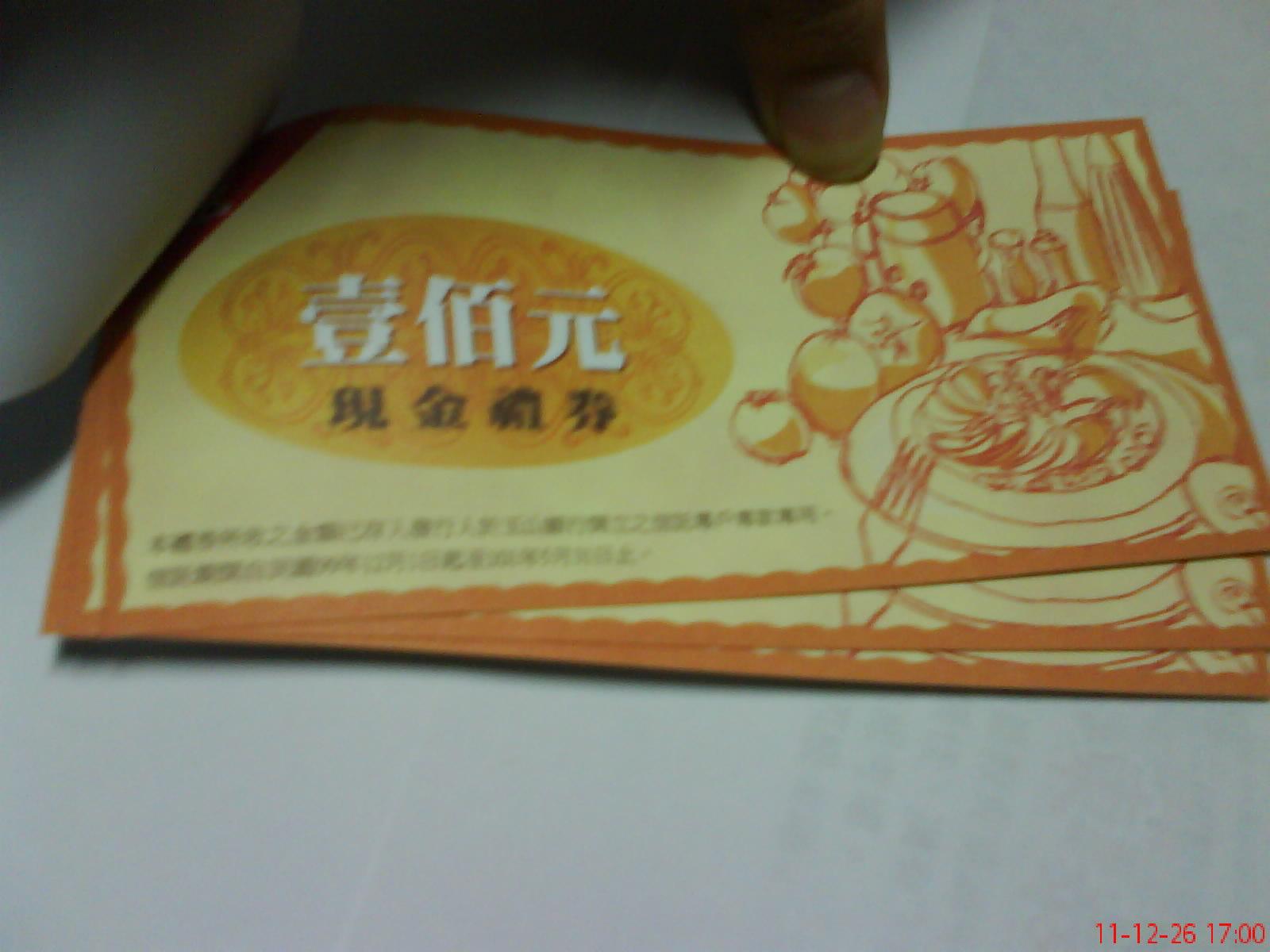 必勝客禮券300元