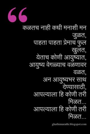 Marathi Shayari Kavita