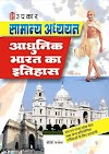 Upkar Aadhunik Bharat Ka Itihas Ebook Hindi free Download