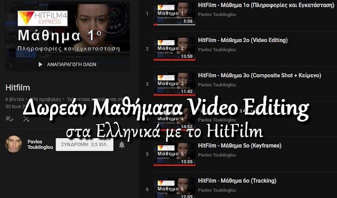 Μαθήματα HitFilm Express - Ελληνικά βίντεο-μαθήματα στο youtube