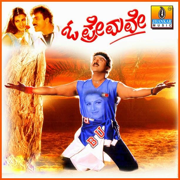 Oo Oh Jaane Jaanaa New Version Mp3 Song: Kannada Mp3 Songs: O Premave (1999) Kannada Movie Mp3 Songs