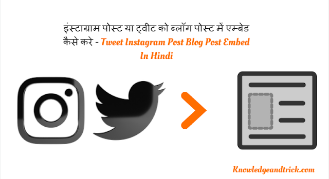 Tweet Instagram Post Blog Post Embed In Hindi