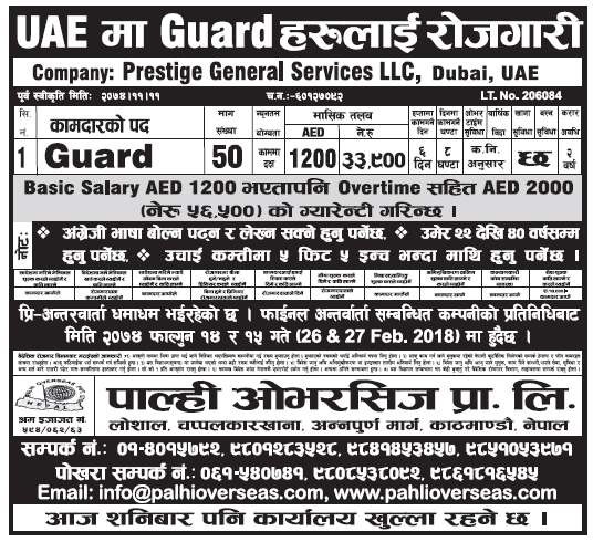 Jobs in UAE for Nepali, Salary Rs 33,900
