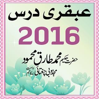 Ubqari Dars 2016