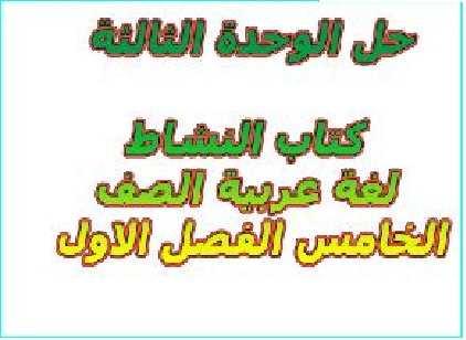 حل الوحدة الثالثة كتاب النشاط لغة عربية الصف الخامس الفصل الاول - مدرسة الامارات