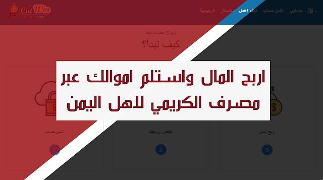 اربح المال واستلم اموالك عبر مصرف الكريمي لاهل اليمن