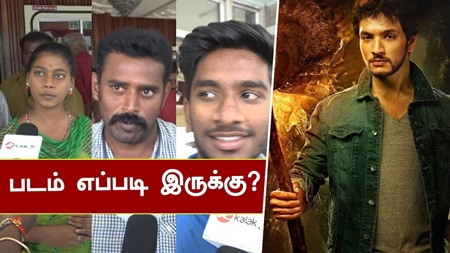 Indrajith Movie Public Opinion | Public Review | Response