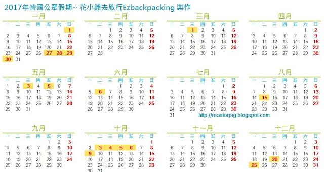 2017年韓國公眾假期日曆