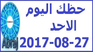 حظك اليوم الاحد 27-08-2017