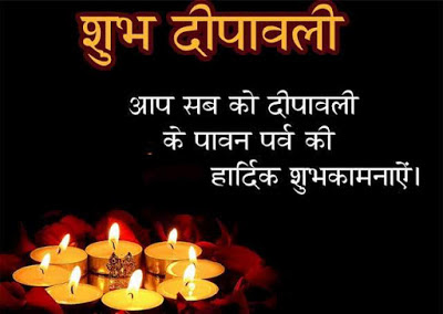 Happy Diwali Shayri Wishes Images