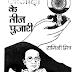 आज़ादी के तीन पुजारी- रागिनी मिश्र हिंदी पुस्तक मुफ्त डाउनलोड | Aazadi Ke Teen Pujari by Ragini Mishr Hindi Book Free Download