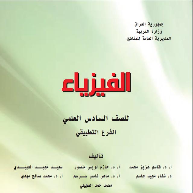 كتاب الفيزياء للصف السادس العلمي التطبيقي المنهج الجديد 2018 - 2019