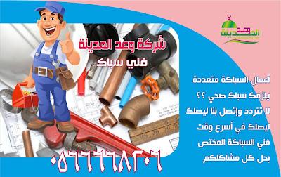 أفضل سباك فني في المدينة المنورة وعد المدينة المنورة 0566668206