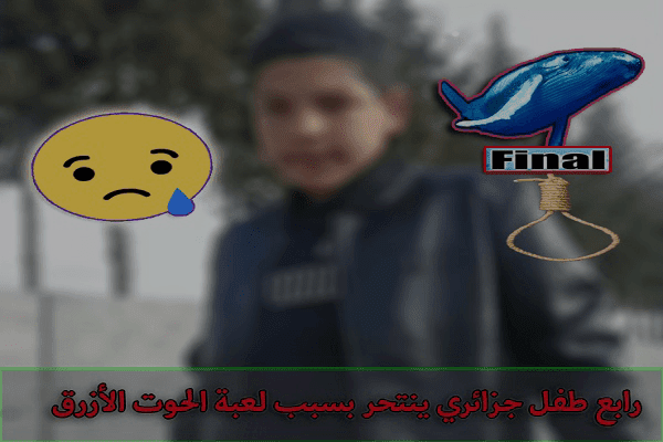 ماذا يحدث في الجزائر ؟ فاجعة جديدة للعبة الحوت الأزرق تتسبب في إنتحار رابع طفل على التوالي