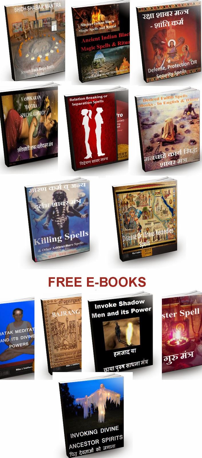 Shabar ebook shaktishali free download mantra