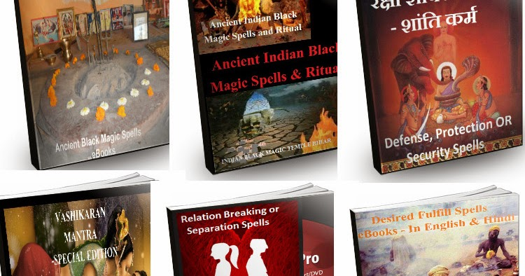 Mohini Mantra Ebook